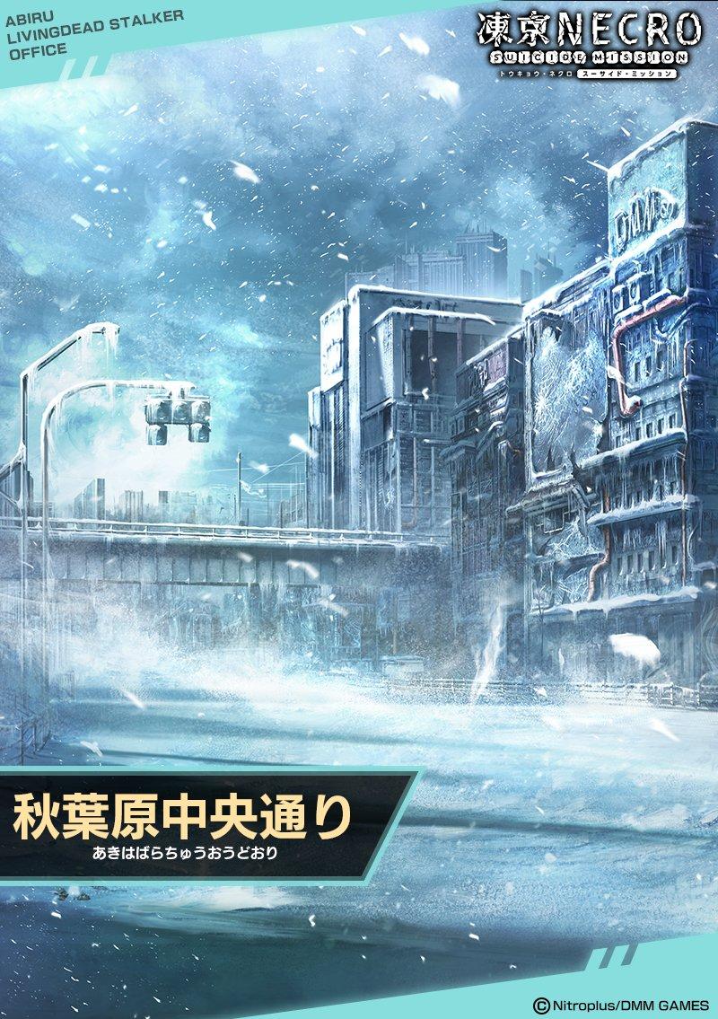 凍京NECRO秋葉原中央通り.jpg