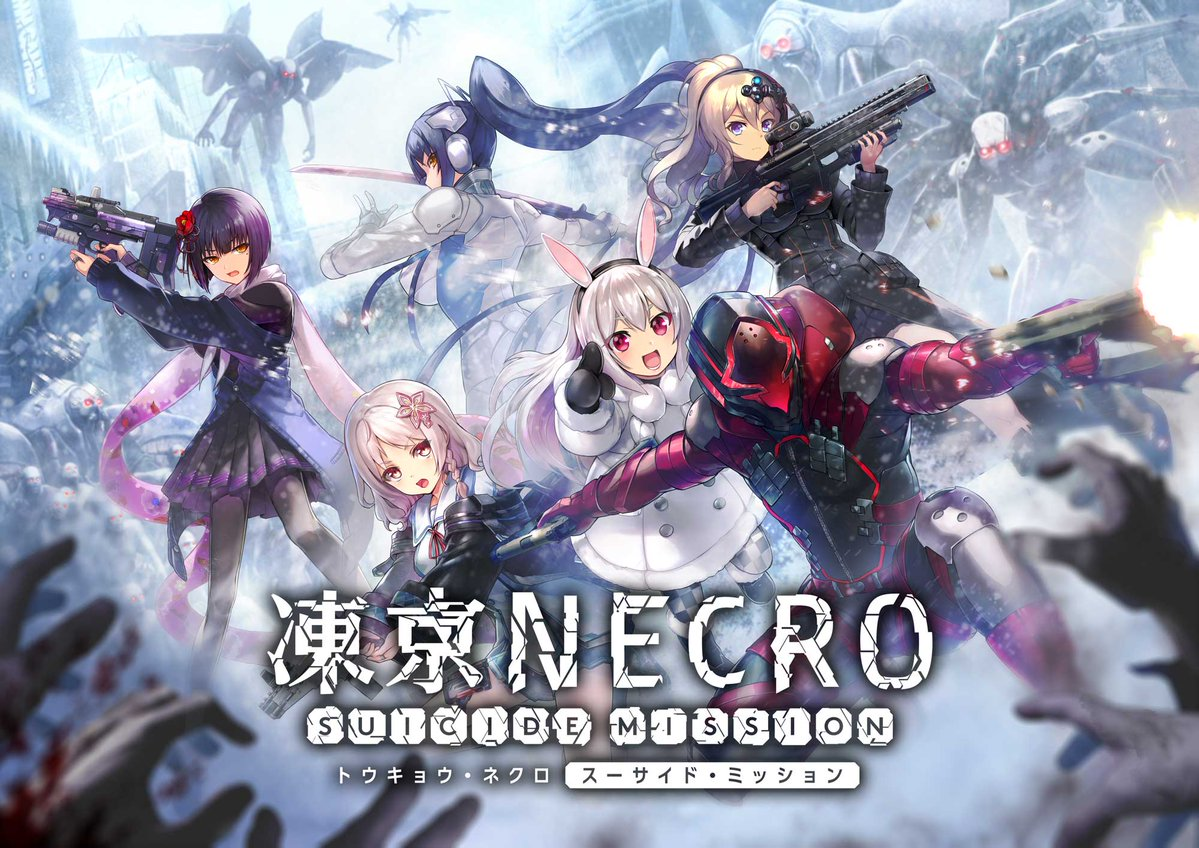 凍京NECRO SUICIDE MISSION攻略まとめwikitop.jpg